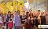2017. 10. 20: Gypo Circus