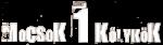 Mocsok1Kölykök logo